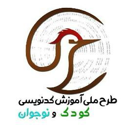 دارکوب؛ طرح ملی کدنویسی کودکان و نوجوانان